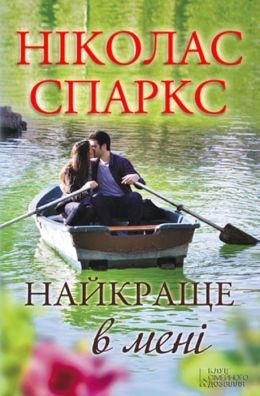 The Best of Me (Ukrainian edition)
