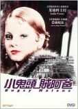 Video/DVD. Title: Bugsy Malone
