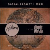 Hillsong: Global Project Korean