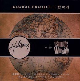 Hillsong: Global Project Korean