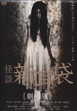 Tales of Terror From Tokyo