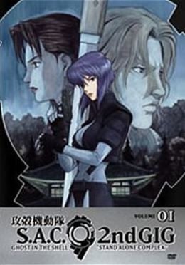 Ghost in the Shell: Stand Alone Complex - 2nd Gig, Vol. 1