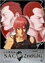 Ghost in the Shell 4: Stand Alone Complex - Season 2