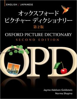 Oxford Picture Dictionary English-Japanese: Bilingual Dictionary for Japanese speaking teenage and adult students of English