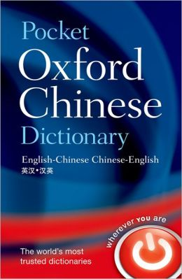 Pocket Oxford Chinese Dictionary: English-Chinese, Chinese-English
