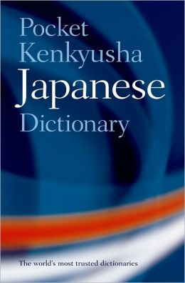Pocket Kenkyusha Japanese Dictionary