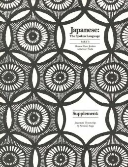 Japanese, The Spoken Language: Part 3, Supplement: Japanese Typescript