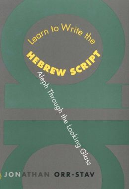 Learn to Write the Hebrew Script: Aleph Through the Looking Glass