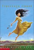 Book Cover Image. Title: Esperanza renace (Esperanza Rising), Author: Pam Munoz Ryan