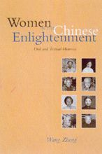Women in the Chinese Enlightenment: Oral and Textual Histories