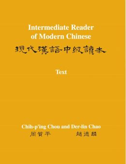 Intermediate Reader of Modern Chinese: Volume I: Text, Volume II: Vocabulary, Sentence Patterns, Exercises