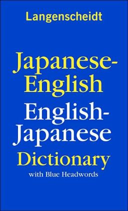 Barnes and Noble Japanese-English Dictionary