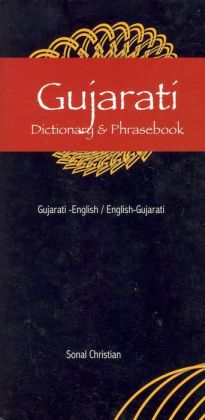 GUJARATI-E/E-G D & P