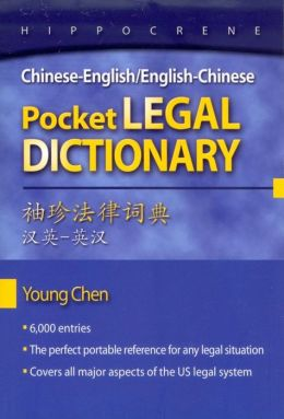 CHINESE/ENG ENG/CHI LEGAL PKT DICTIONARY