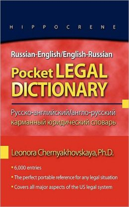 Russian-English/English-Russian Pocket Legal Dictionary
