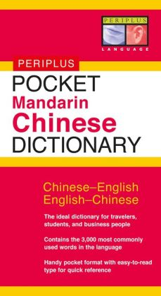 Pocket Mandarin Chinese Dictionary: Chinese-English English-Chinese