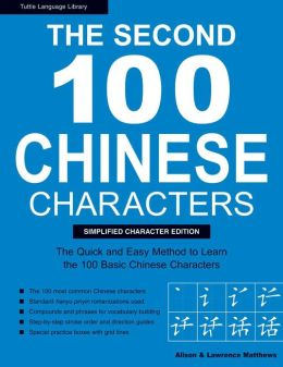 The Second 100 Chinese Characters: Simplified Character Edition: The Quick and Easy Method to Learn the Second 100 Most Basic Chinese Characters