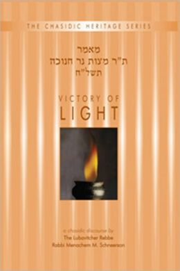 Victory of Light: A Chasidic Discourse