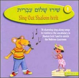 Shalom Ivrit Music
