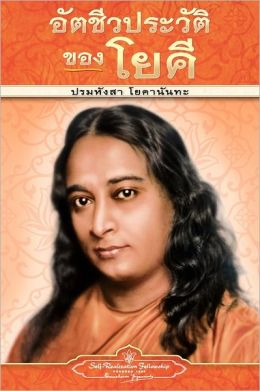 Autobiography Of A Yogi - Pb - Thai