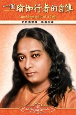 Autobiography of a Yogi - Traditional Chinese