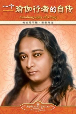Autobiography of a Yogi - Simplified Chinese