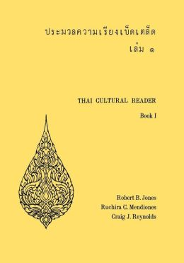 Thai Cultural Reader Book 1