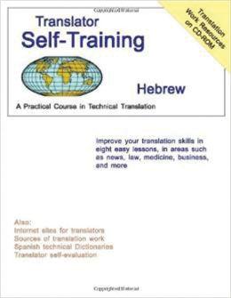 Translator Self-Training Hebrew