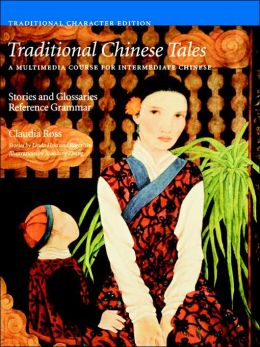 Traditional Chinese Tales: A Multimedia Course for Intermediate Chinese - Stories and Glossaries with Reference Grammar (Traditional Characters)