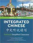 Book Cover Image. Title: Integrated Chinese Level 1 Part 1 Simplified-Text Only, Author: Yuehua Liu
