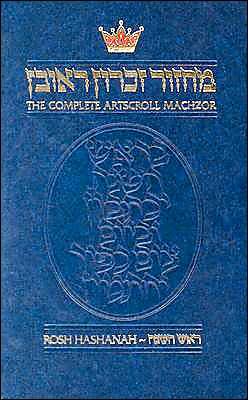 Rosh Hashana - Ashkenaz: Zichron Reuven