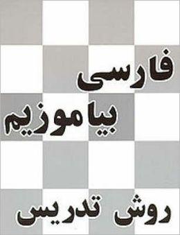 A Persian Reader: Farsi Biyamuzim: Ravesh-E Tadris