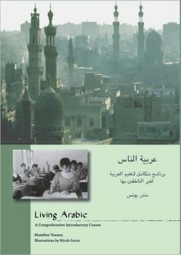 Living Arabic: A Comprehensive Introductory Course