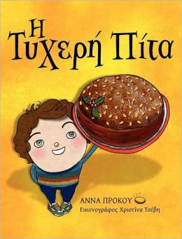 The Lucky Cake (Greek Version)
