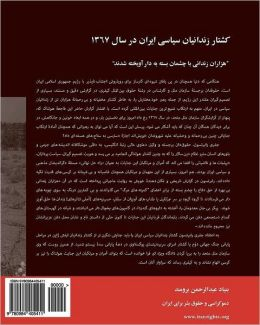 The Massacre of Political Prisoners in Iran, 1988, Persian Version: Report of an Inquiry Conducted by Geoffrey Robertson, Qc