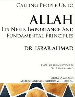 Calling People Unto Allah: Its Need Importance And Fundamental Principles