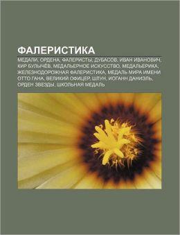 Faleristika: Medali, Ordena, Faleristy, Dubasov, Ivan Ivanovich, Kir Bulyche V, Medal Ernoe Iskusstvo, Medal Erika