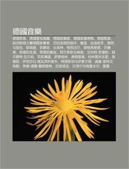 Dé Guó Yin Lè: Dé Guó Ge Qu, Dé Guó Guan Xián Lè Tuán, Dé Guó Yin Lè Jia, Dé Guó Yin Lè Zhuan Ji, Dé Yu Ge Jù