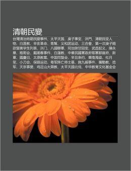 Qing Cháo Mín Biàn: Tái Wan Qing Zhì Shí Qi Mín Biàn Shì Jiàn, Tài Píng Tian Guó, Geng Zi Shì Biàn, Hóng Mén, Qing Cháo Mín Biàn Rén Wù