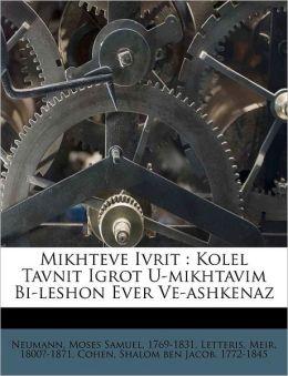 Mikhteve Ivrit