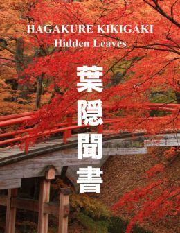 Hagakure Kikigaki: Hidden Leaves