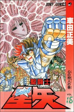 Knights of the Zodiac (Saint Seiya), Volume 16