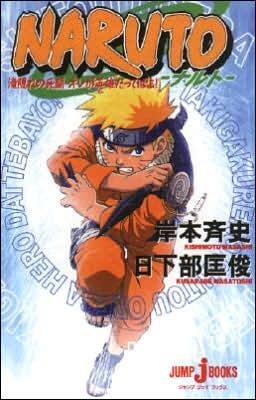 Naruto Mission Protect the Waterfall Village! (Novel)