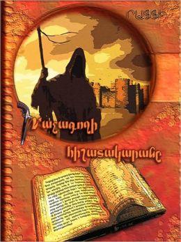Diary of a con Artist (Armenian)