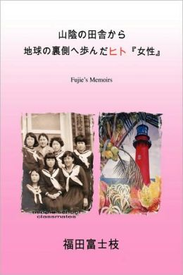 Women Who Went to the Other Side of the Globe: Fujieufs Memoirs
