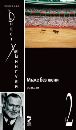 Men Without Women [Bulgarian]: Short Story Collection