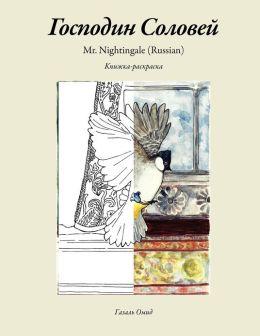 Mr. Nightingale (Companion Coloring Book - Russian Edition)