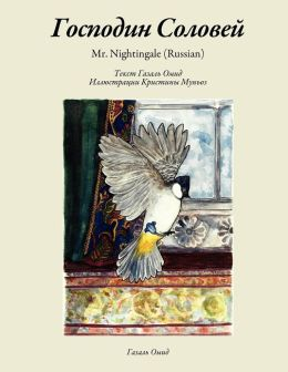 Mr. Nighthingale (Russian Edition)