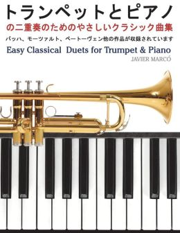 Easy Classical Duets for Trumpet & Piano