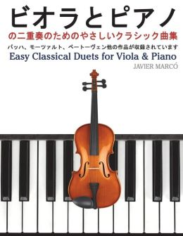Easy Classical Duets for Viola & Piano